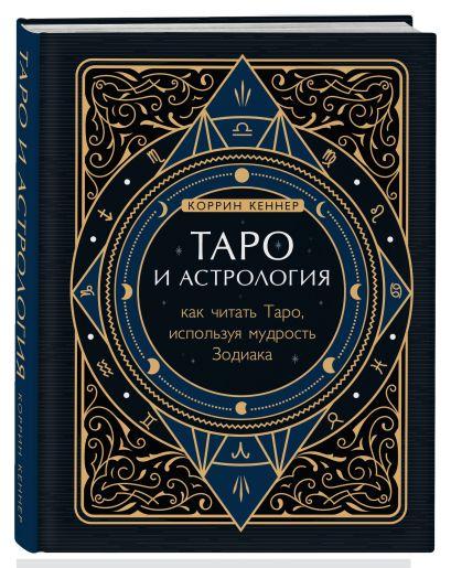 Таро и астрология. Как читать Таро, используя мудрость Зодиака - фото 1