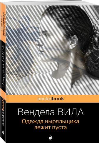 Вендела Вида - Одежда ныряльщика лежит пуста обложка книги
