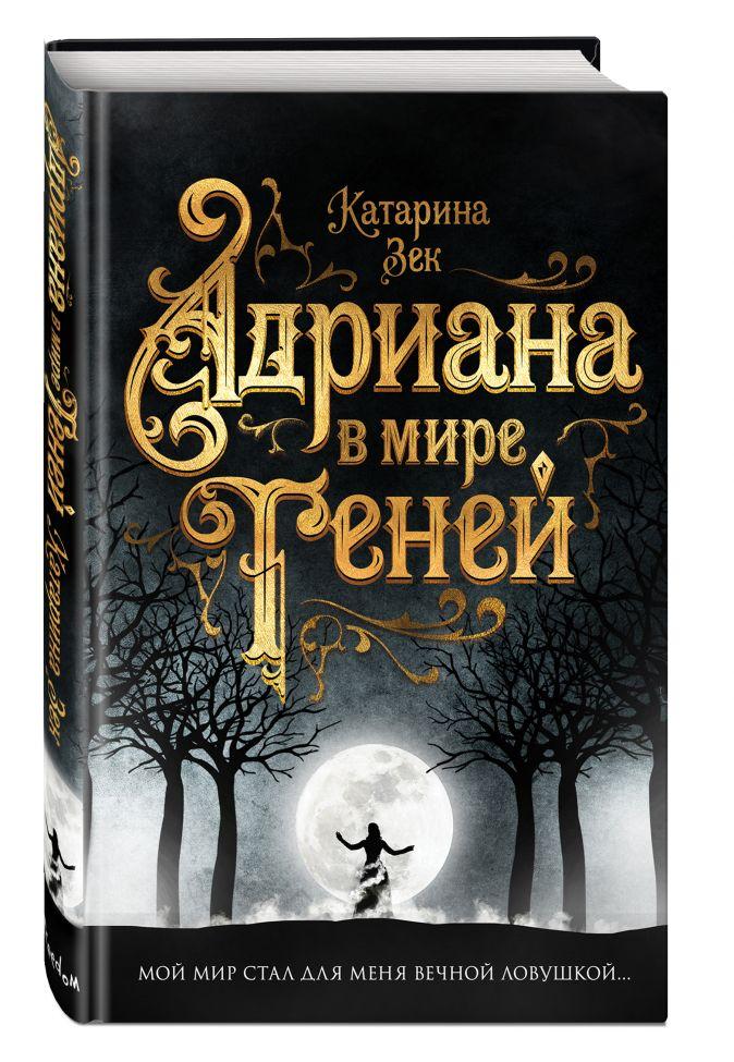 Катарина Зек - Адриана в мире теней обложка книги