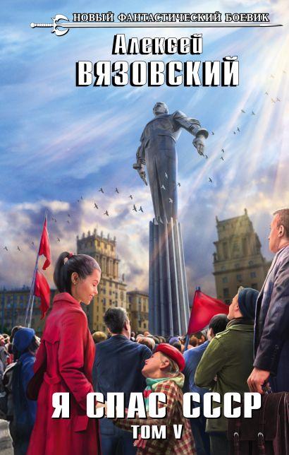Я спас СССР. Том V - фото 1