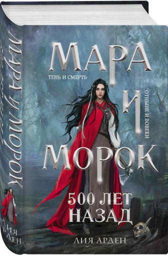 Лия Арден - Мара и Морок. 500 лет назад обложка книги