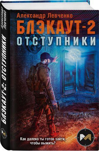 Александр Левченко - Блэкаут-2. Отступники обложка книги