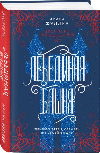 Ирина Фуллер - Эксплеты. Лебединая башня обложка книги