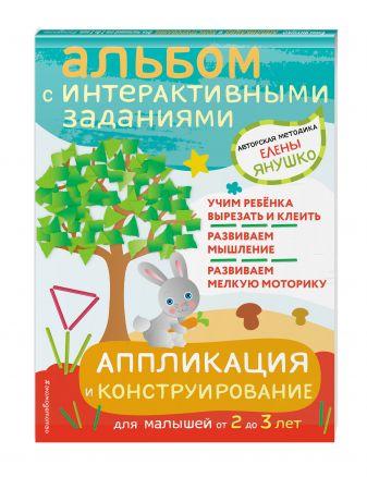 Янушко Е.А. - 2+ Аппликация и конструирование. Игры и задания для малышей от 2 до 3 лет обложка книги