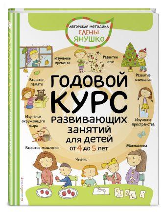 Янушко Е.А. - 4+ Годовой курс развивающих занятий для детей от 4 до 5 лет обложка книги