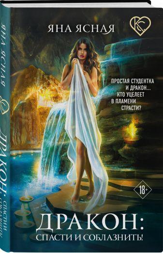Яна Ясная - Дракон: спасти и соблазнить! обложка книги