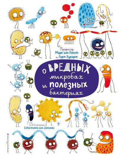 О вредных микробах и полезных бактериях - фото 1
