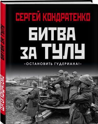 """Сергей Кондратенко - Битва за Тулу. """"Остановить Гудериана!"""" обложка книги"""