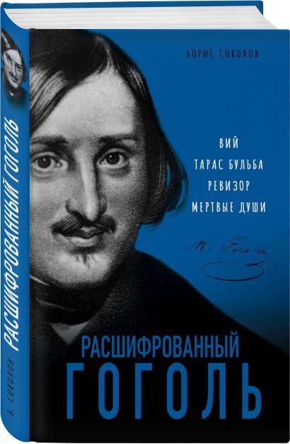 Расшифрованный Гоголь. Вий, Тарас Бульба, Ревизор, Мертвые души - фото 1