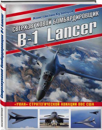 Константин Кузнецов - Сверхзвуковой бомбардировщик B-1 Lancer. «Улан» стратегической авиации ВВС США обложка книги