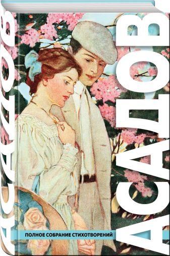 Эдуард Асадов - Полное собрание стихотворений обложка книги