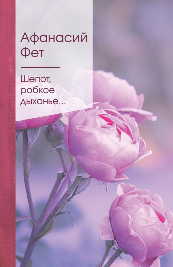 Фет Афанасий Афанасьевич Шепот, робкое дыханье...