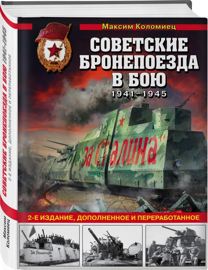 Максим Коломиец - Советские бронепоезда в бою: 1941-1945 гг. 2-е издание, дополненное и переработанное обложка книги