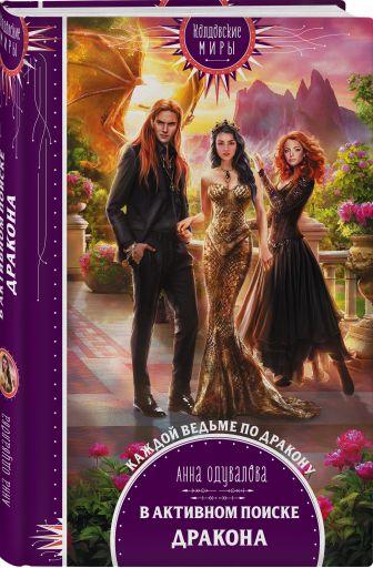 Анна Одувалова - В активном поиске дракона обложка книги