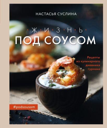 Жизнь под соусом. Рецепты из кулинарного дневника гурмана - фото 1