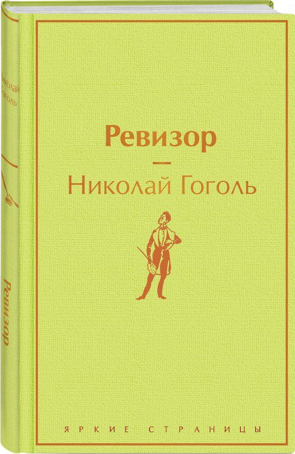 Гоголь Николай Васильевич Ревизор