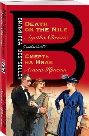 Агата Кристи - Смерть на Ниле. Death on the Nile обложка книги