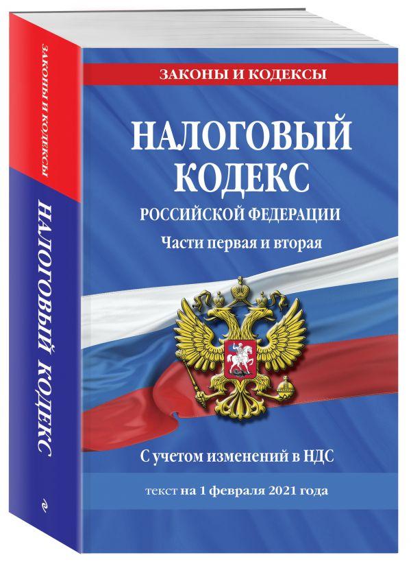 Налоговый кодекс Российской Федерации. Части первая и вторая: текст с посл. изм. и доп. на 1 февраля 2021 г.