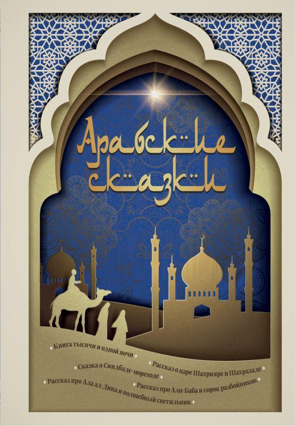 Фото - Салье М. ( пер.) Арабские сказки салье м пер сказки 1001 ночи
