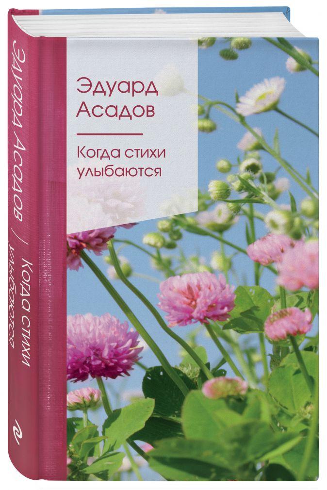 Эдуард Асадов - Когда стихи улыбаются обложка книги