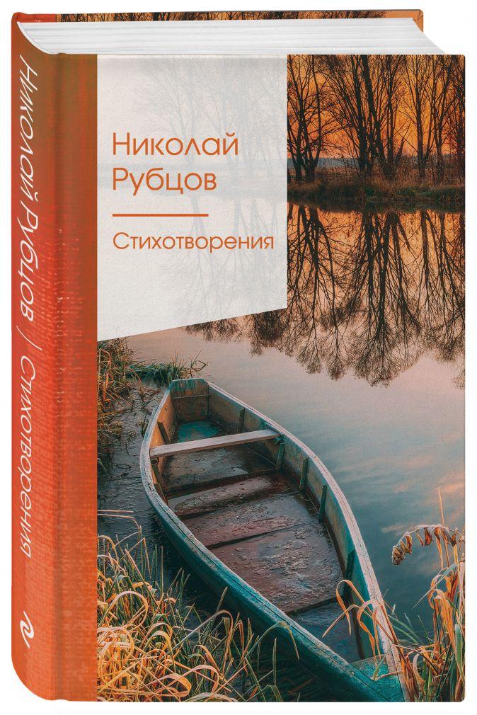 Николай Рубцов - Стихотворения обложка книги