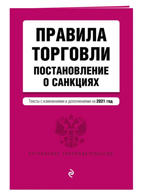Правила торговли. Постановление о санкциях. Тексты с изм. и доп. на 2021 год правила торговли постановление о санкциях тексты с изм и доп на 2021 год