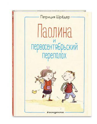 Патриция Шрёдер - Паолина и первосентябрьский переполох (ил. С. Гёлих) обложка книги