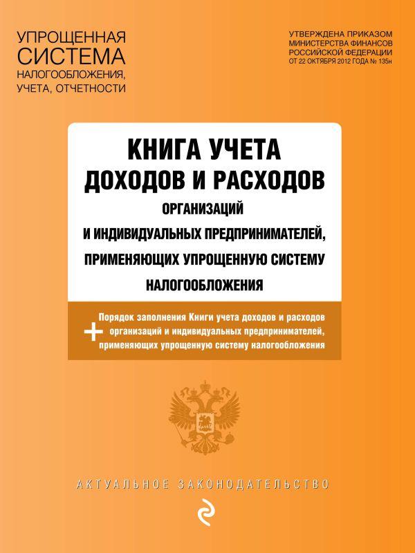 Книга учета доходов и расходов организаций и индивидуальных предпринимателей, применяющих упрощенную систему налогообложения с изм. на 2021 г.