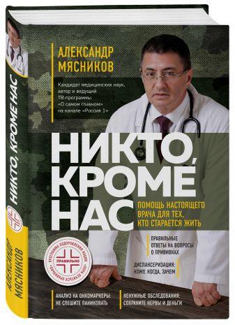 Александр Мясников - Никто, кроме нас. Помощь настоящего врача для тех, кто старается жить (переиздание) обложка книги