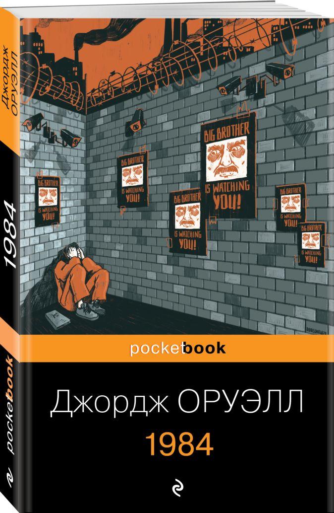 Джордж Оруэлл - 1984 обложка книги
