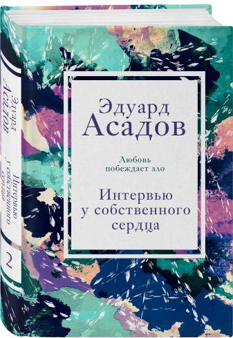 Эдуард Асадов - Интервью у собственного сердца. 2 обложка книги