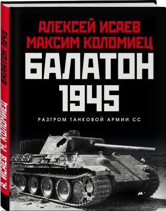 Алексей Исаев, Максим Коломиец - Балатон 1945. Разгром танковой армии СС обложка книги