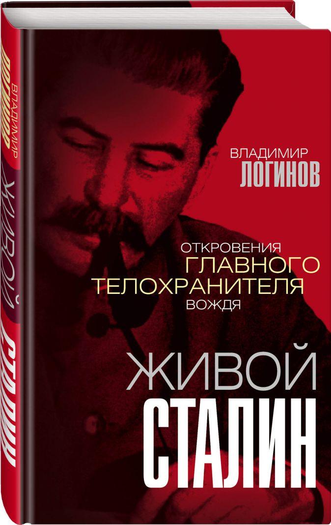 Владимир Логинов - Живой Сталин. Откровения главного телохранителя вождя обложка книги