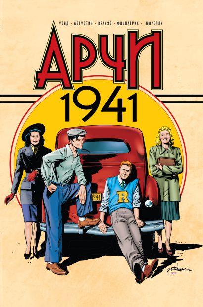 Арчи 1941 - фото 1