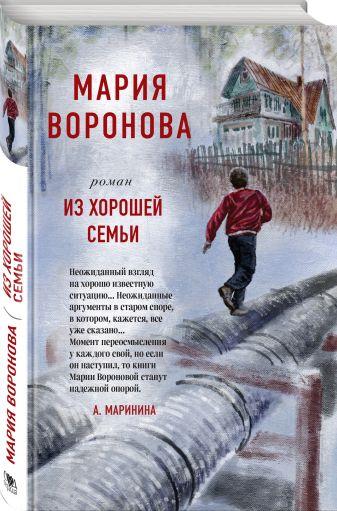 Мария Воронова - Из хорошей семьи обложка книги
