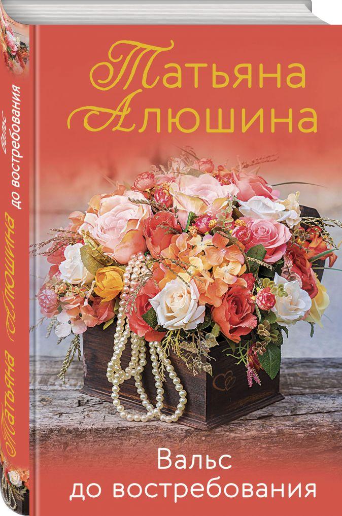 Татьяна Алюшина - Вальс до востребования обложка книги