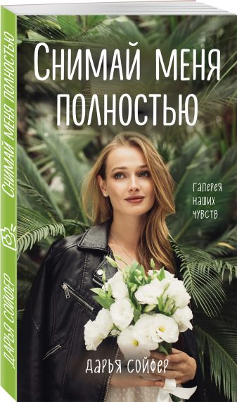 Дарья Сойфер - Снимай меня полностью обложка книги