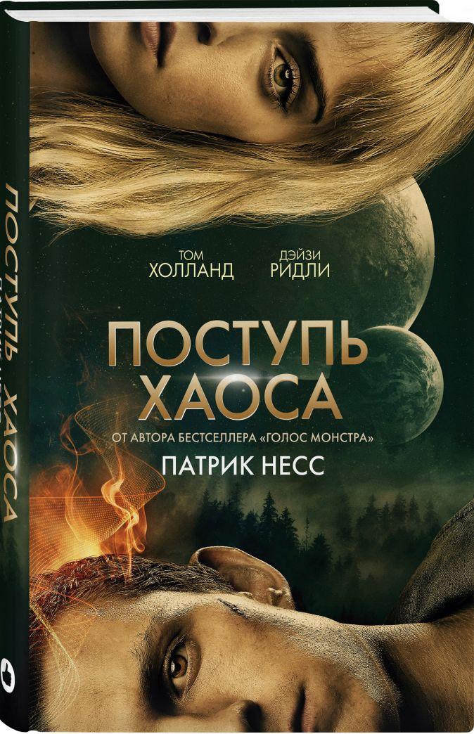 Патрик Несс - Поступь хаоса (КИНООБЛОЖКА) обложка книги