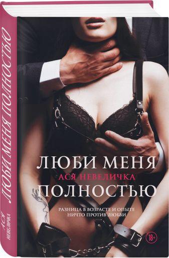 Ася Невеличка - Люби меня полностью обложка книги