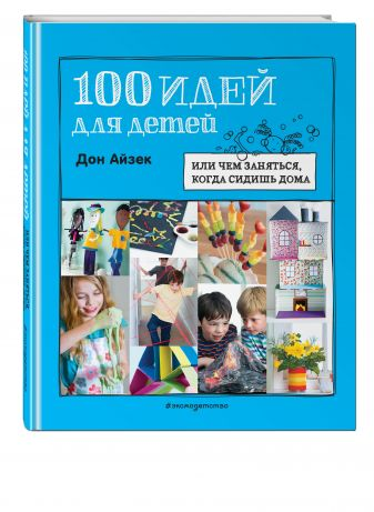 Айзек Д., Уорн Р. - 100 идей для детей: или чем заняться, когда сидишь дома обложка книги