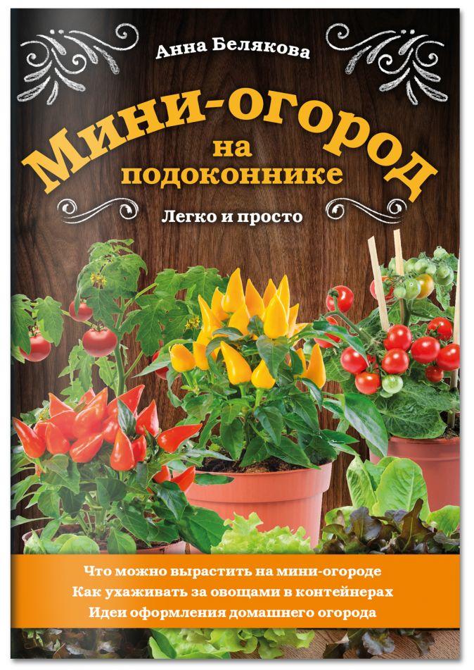 Анна Белякова - Мини-огород на подоконнике. Легко и просто обложка книги
