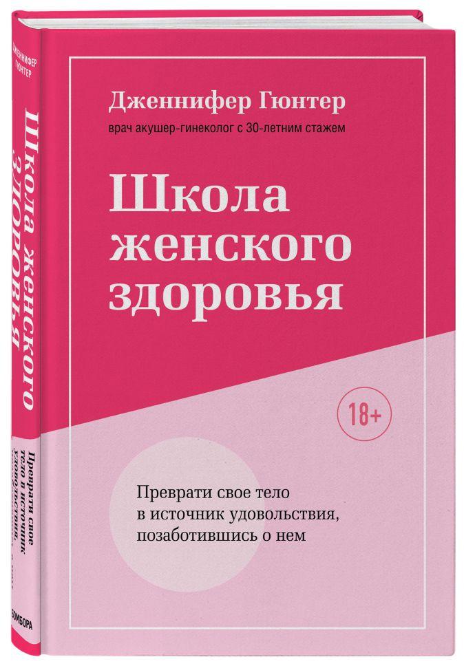 Дженнифер Гюнтер - Школа женского здоровья. Преврати свое тело в источник удовольствия, позаботившись о нем (суперобложка) обложка книги