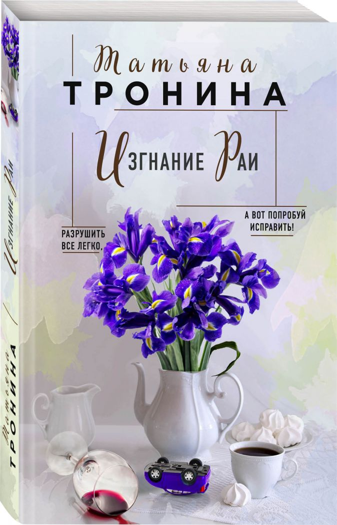 Татьяна Тронина - Изгнание Раи обложка книги