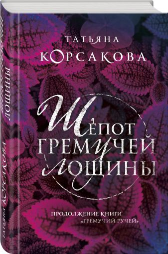 Татьяна Корсакова - Шепот гремучей лощины обложка книги