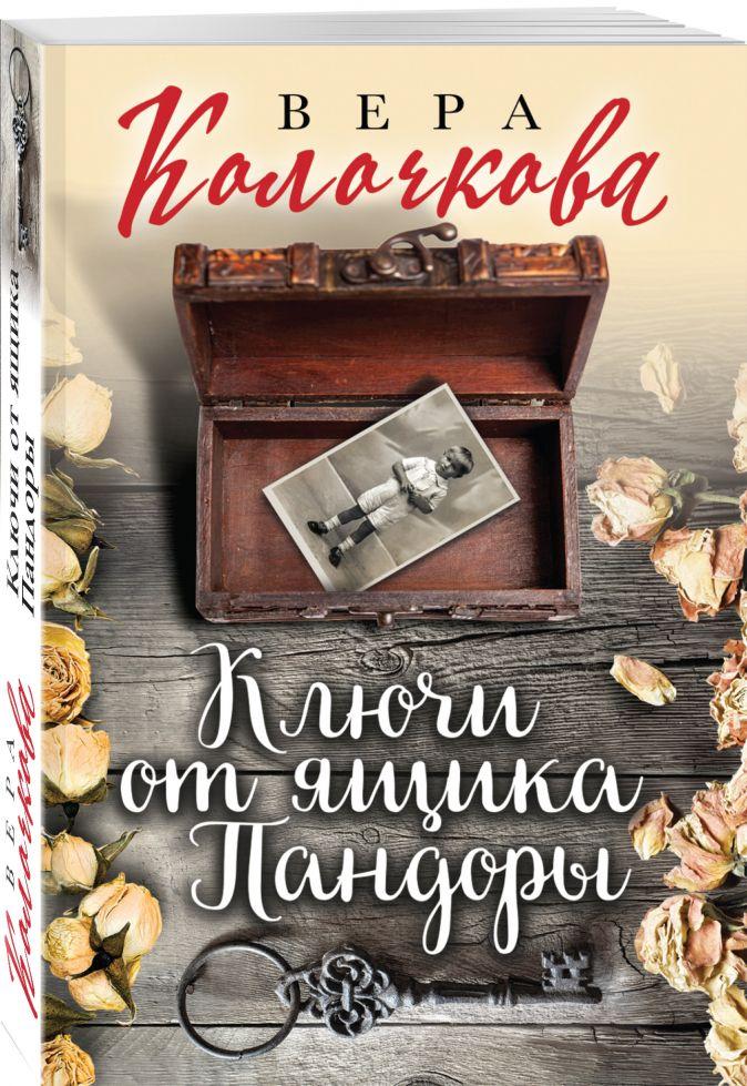Вера Колочкова - Ключи от ящика Пандоры обложка книги