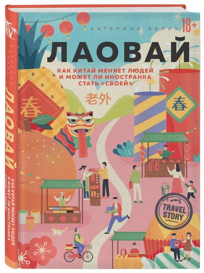 """Катерина Кулик - Лаовай. Как Китай меняет людей и может ли иностранка стать """"своей"""" обложка книги"""