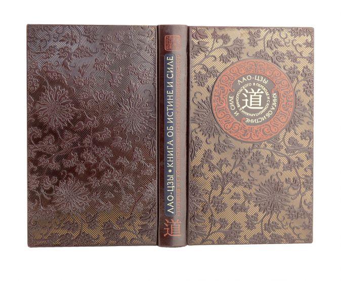 Виногродский Б.Б. - Лао-цзы. Книга об истине и силе. Книга в коллекционном кожаном переплете ручной работы с тремя видами тиснения обложка книги