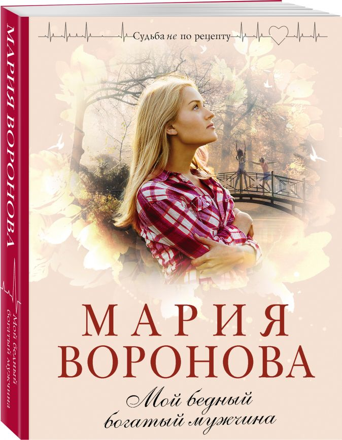 Мария Воронова - Мой бедный богатый мужчина обложка книги