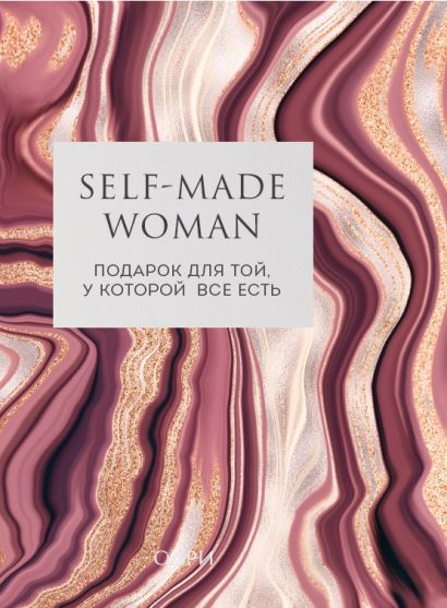Self-made Woman. Подарок для той, у которой все есть (комплект из двух книг) - фото 1