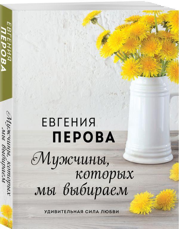 Перова Евгения Георгиевна Мужчины, которых мы выбираем
